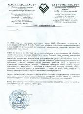 - Отзывы клиентов - Аудиторская фирма «Главбух-аудит» №1